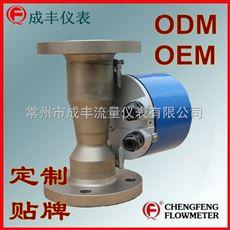 LZDX-50包郵包稅太原遠傳金屬管浮子流量計廠家【成豐儀表】ODM/OEM選型直銷媲美進口