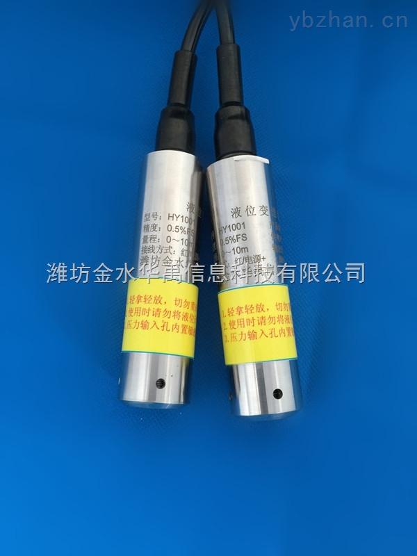 HY1001-金水华禹HY1001液位传感器地下水水位计