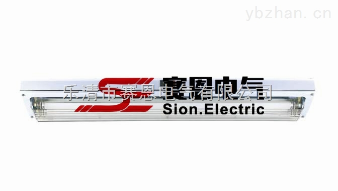 荧光灯山东BJY-1*40W防爆洁净荧光灯供应商