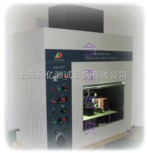 上海佩亿漏电起痕试验仪 KS-53C