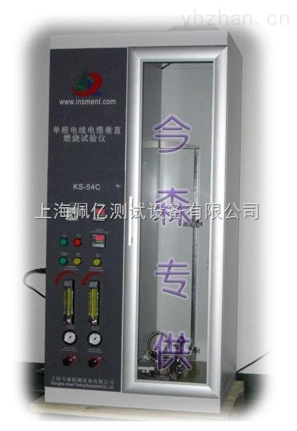 上海佩亿专供单根电线电缆垂直燃烧试验仪KS-54D