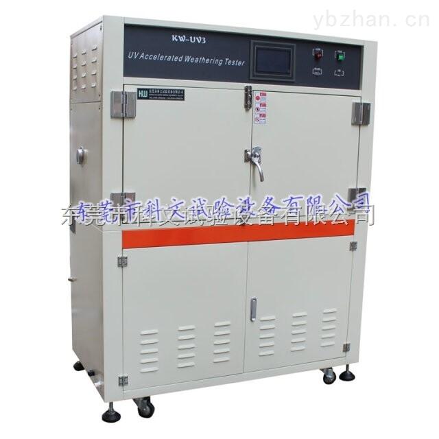 油墨UV紫外线加速老化试验箱