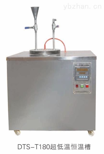 DTS-T180-超低温恒温槽