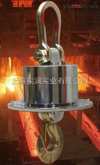 5吨高温电子吊秤.称量准5吨高温吊称
