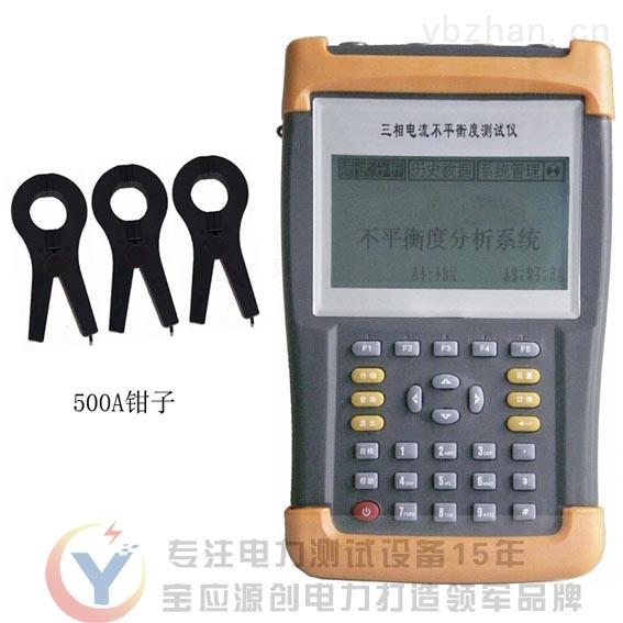 ycdby-5三相电压电流不平衡度测试仪
