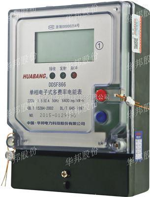 DDSF866单相复费率电能表液晶显示