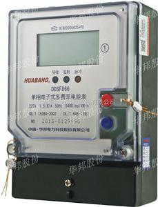 华邦单线电子式电能表1.0级液晶显示