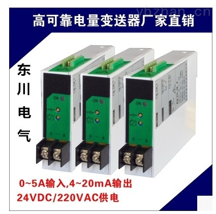 JA9774I-C2电流变送器