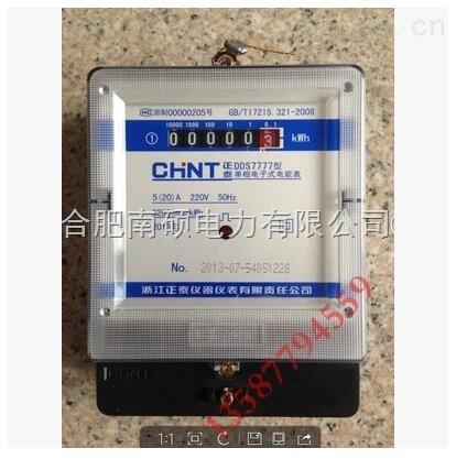 正泰家用电子表电能表dds666-15/60a家用插卡电表