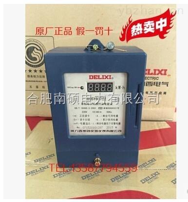 德力西电表 单相插卡电表预付费电表磁卡电表DDSY607