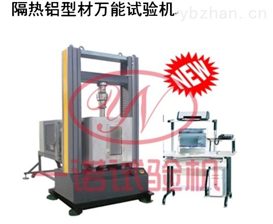 山东隔热铝型材电液伺服万能试验机热卖