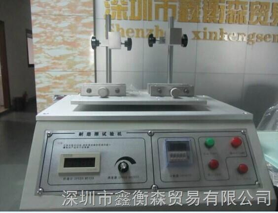 多功能耐磨试验机