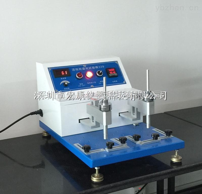 厂家批发  339酒精耐磨耗试验机、耐磨测试仪