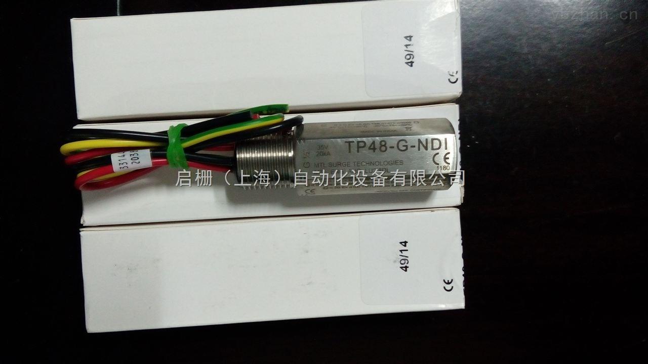 TP48-G-NDI-MTL浪涌保护器-TP48-G-NDI