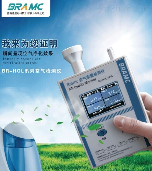 博朗通bramc Hol四通道空气质量检测仪 测pm10pm2.5pm1.0甲醛 专业手持式