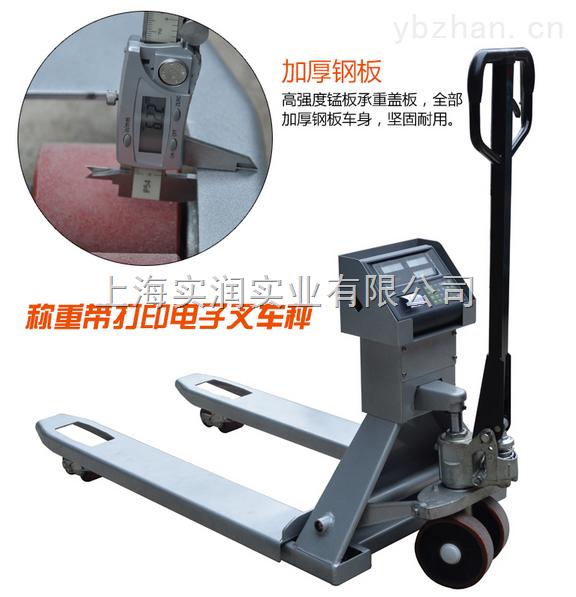 3吨液压搬运秤—上海带打印叉车电子称