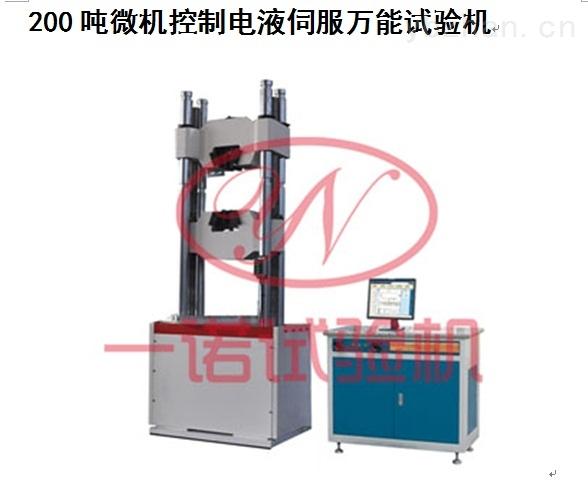 WAW-200噸電液伺服液壓萬能材料試驗機現貨銷售