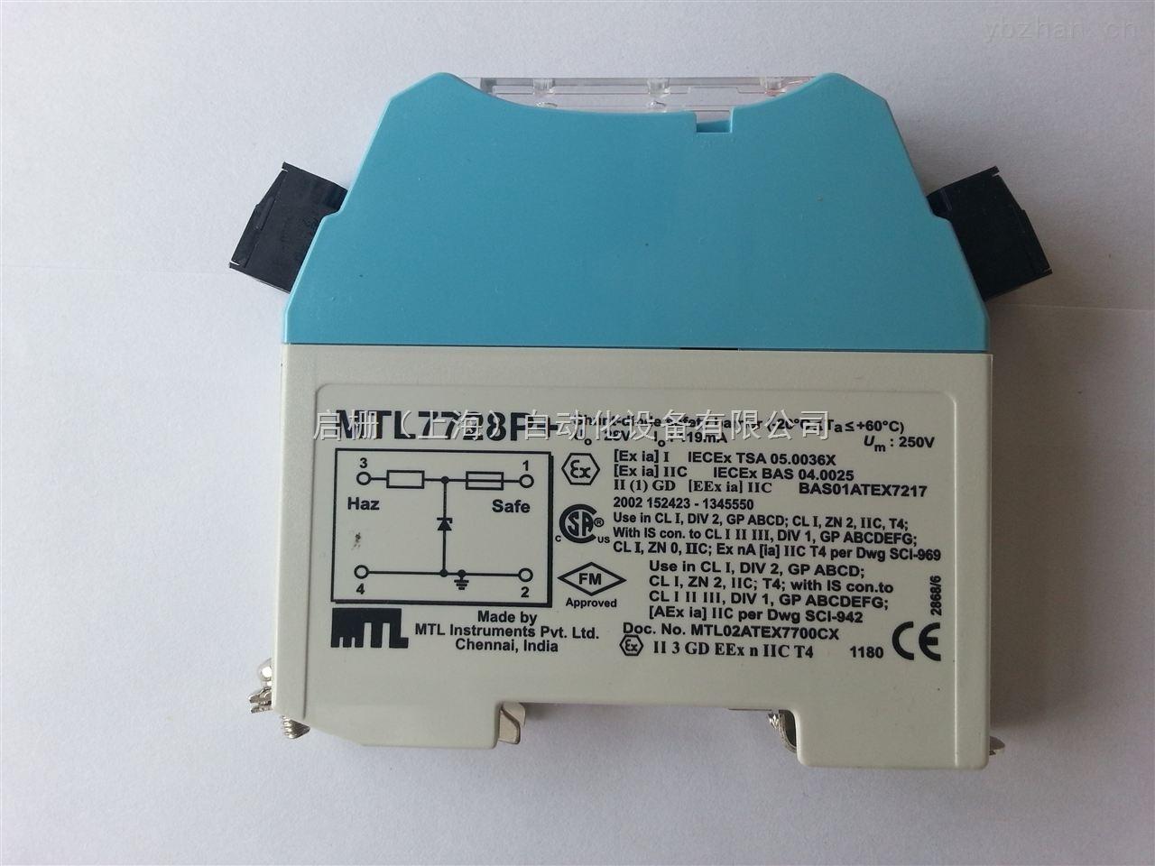 齐纳安全栅-MTL7728P+