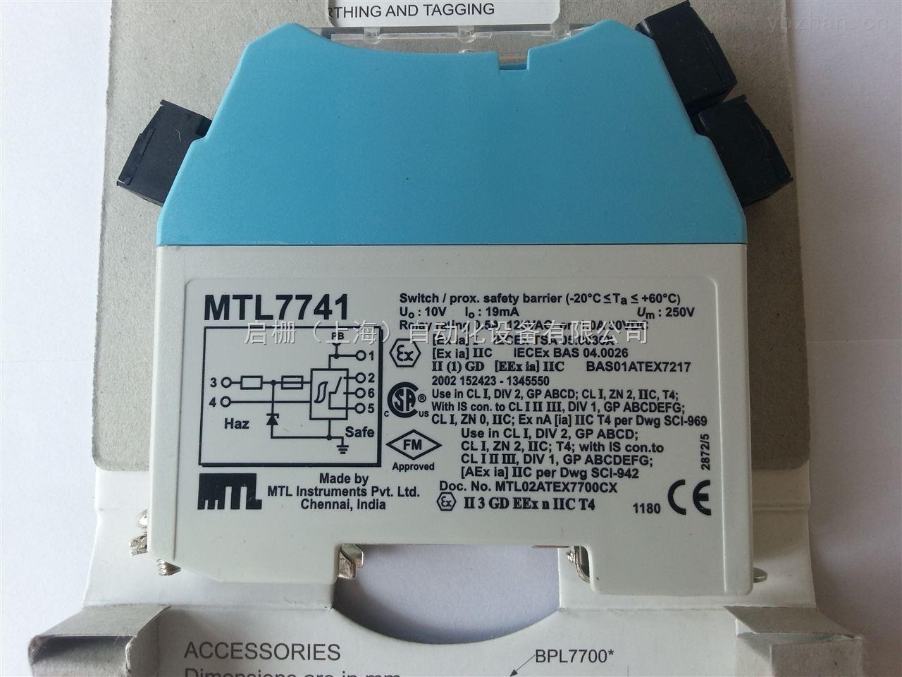 MTL齐纳式安全栅-MTL7741