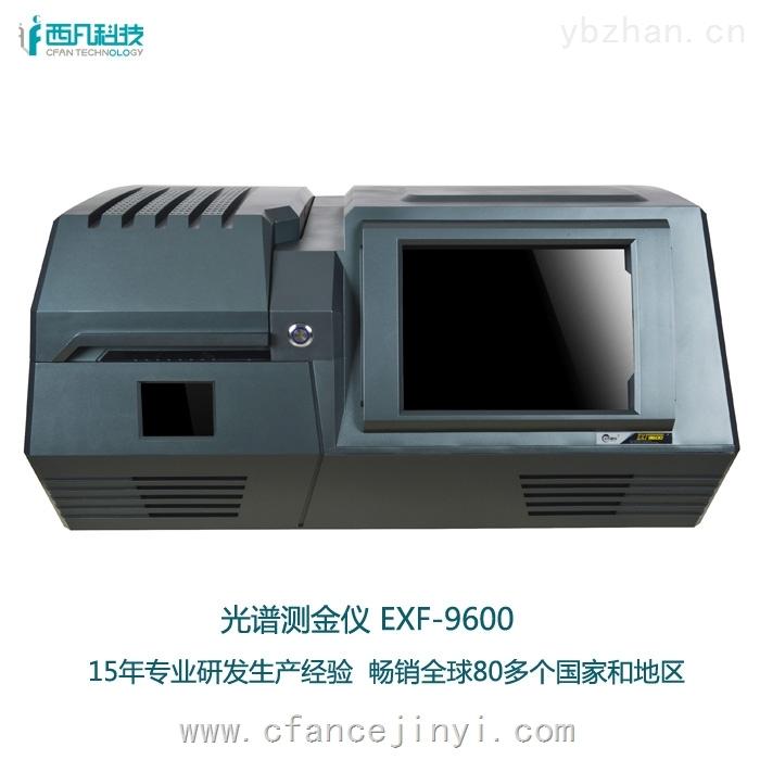 深圳厂家直销光谱分析仪器检测黄金含量仪器