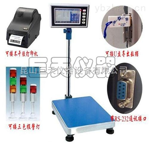 广州智能电子秤自动保存称重数据电子称