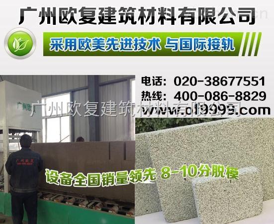 硅酸盐板设备,欧复3cm内超薄保温板技术