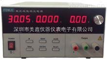 奋乐FL120A 直流线性稳压电源 直流程控电源