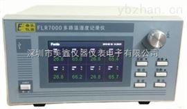 FLR7000多路温湿度巡检仪  温度记录仪
