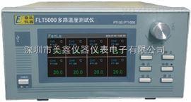 深圳多路温度测试仪—温度*价格多通道温度记录仪