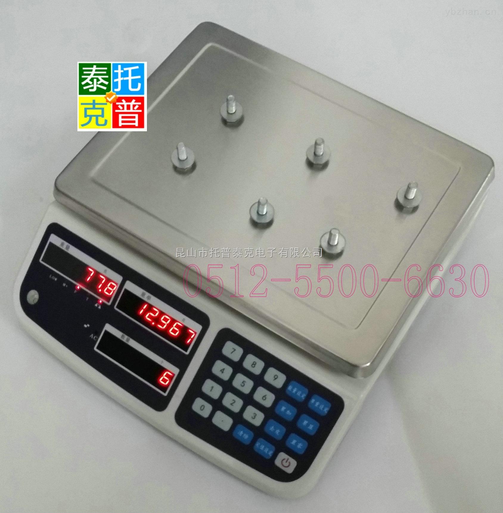 15公斤电子秤精度0.5克
