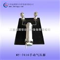 手動氣壓泵 手動氣壓源 壓力儀表廠家直銷