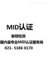 燃气表MID认证