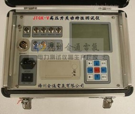 高压开关动特性测试仪(石墨触头)
