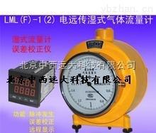 型号:ZX3M/LMF-2-电远传湿式气体流量计 (防腐2L或者5L) 型号:ZX3M/LMF-2