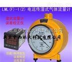 電遠傳濕式氣體流量計 (防腐2L或者5L) 型號:ZX3M/LMF-2