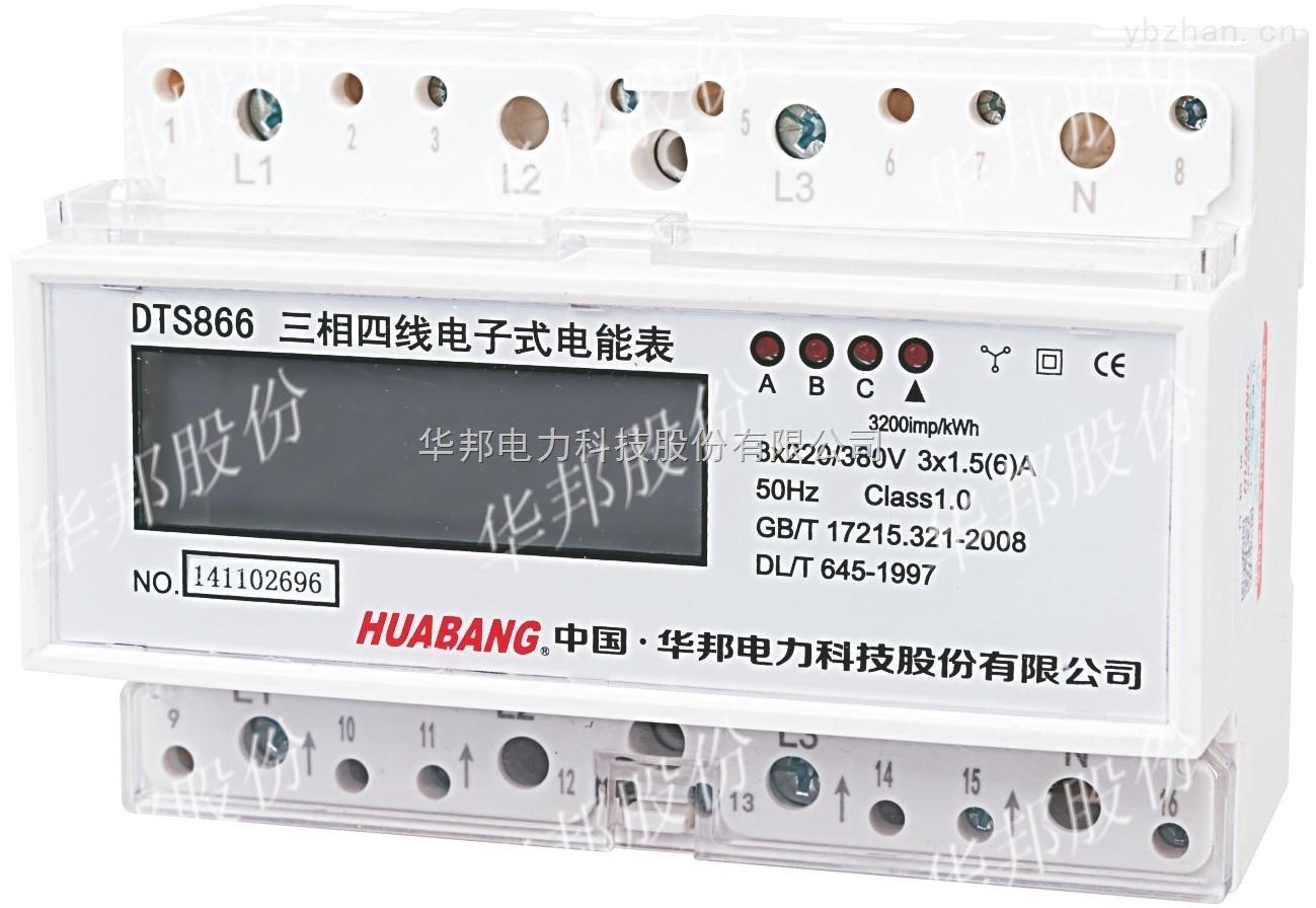 DTSF1352導軌式安裝電能表三相電度表