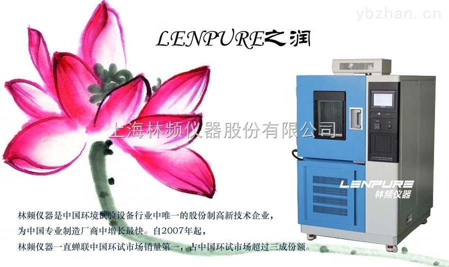 天津试验箱*LINPIN品牌