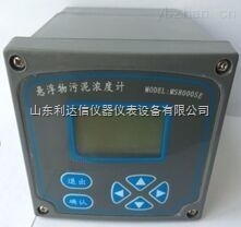 LDX-MS8000SE-悬浮物污泥浓度计在线污泥浓度计