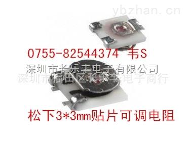 华强北电子松下3*3MM贴片可调电阻器