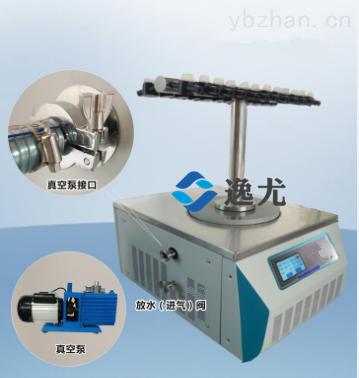 上海逸尤冷冻干燥机 菌种保藏型FD-1E-50冷凝温度: -50℃