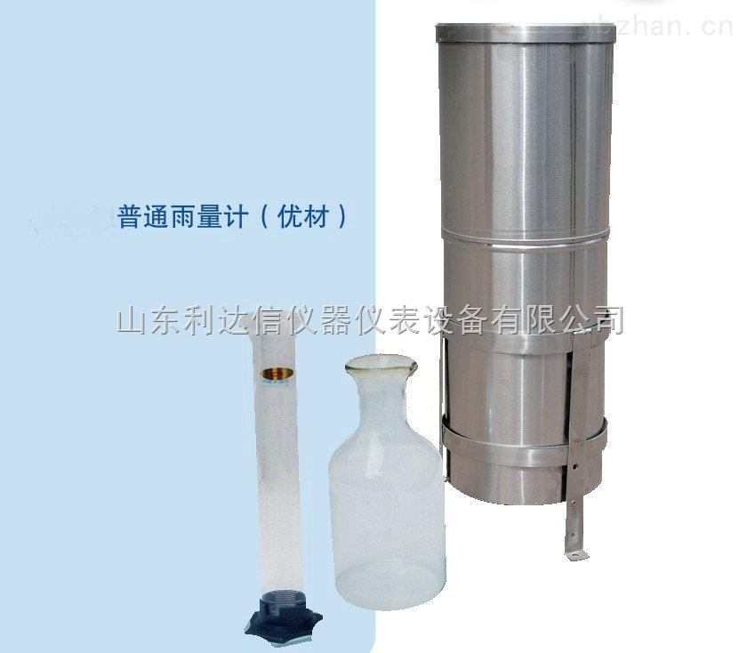 LDX-JQR-1-人工雨量計/雨量桶/不銹鋼雨量筒