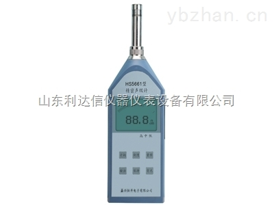 LDX-HS5661B-精密声级计 高分贝噪音计
