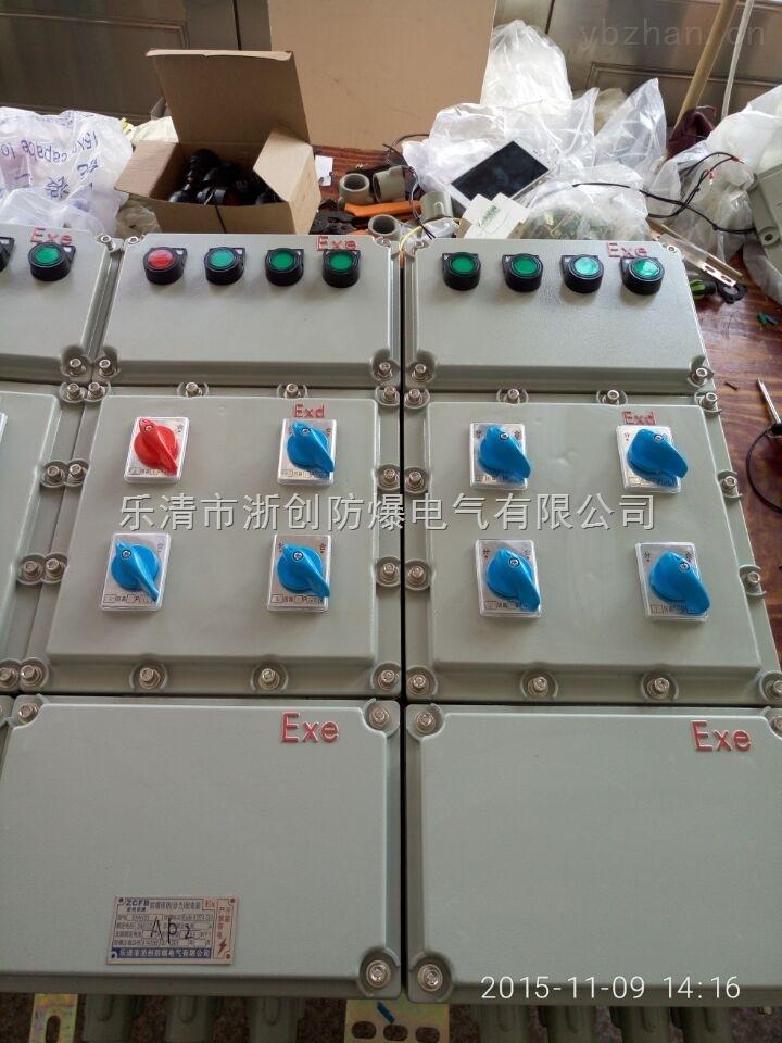 BXMD-T防爆照明动力配电箱