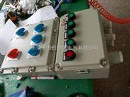 BQJ51防爆自耦降压电磁起动箱 BQX防爆星三角起动箱