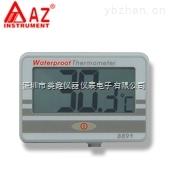 台湾衡欣 AZ8891 溫度表 防水温度计   工业生产温度仪