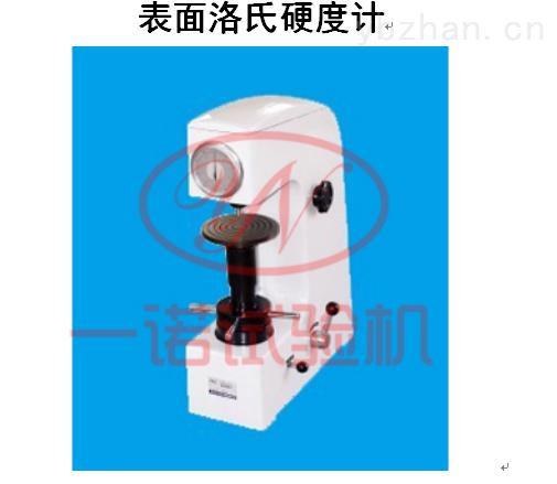 HR-45型表面洛氏硬度计厂家批发价格