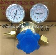全铜单级压力调节器 单级压力调节器