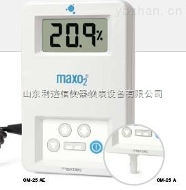 OM25A/AE-便携式氧气分析仪/便携式电化学氧分析仪