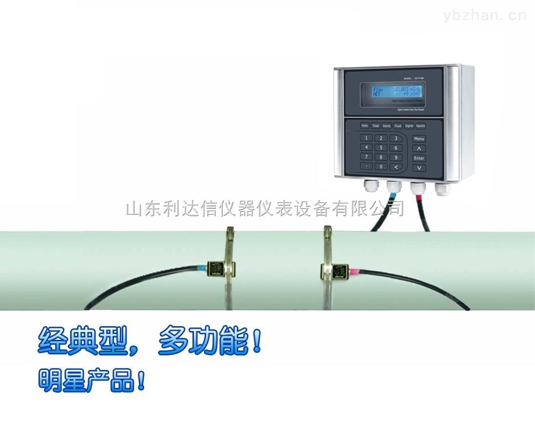LDX-DCT1188C-0.5級多功能型外夾式超聲波流量計