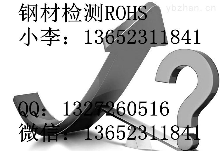 热轧钢板做环保ROHS2.0认证